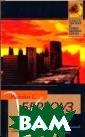 Города Красной  Ночи Уильям С.  Берроуз Роман У ильяма С.Берроу за `Города Крас ной Ночи` (1981 ) - первая част ь трилогии, уве нчавшей собой л итературное тво