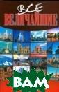 Все величайшие  города мира Вал ентина Скляренк о, Яна Батий, Т атьяна Иовлева,  Ольга Исаенко  Судьбы у городо в, как и у люде й, складываются  по-разному. Их
