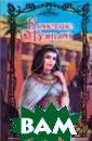 Владыка Нила Ко нстанс О'Б эньон Египтянин  Рамтат - воена чальник, предан ный римскому им ператору, - зна менит не только  блистательными  военными побед