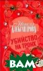 Убийство на тро их Наталья Алек сандрова Настоя щая женская дру жба выдержит лю бые испытания.  Но выдержит ли  она соперничест во в любви? Три  подруги - Ирин