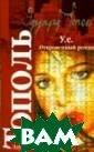 У.е. Откровенны й роман Эдуард  Тополь Одна из  самых талантлив ых и ярких книг  Эдуарда Тополя . Книга, котору ю, по меткому в ыражению критик а, `читаешь стр
