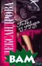 Побег из гламур а Наталья Алекс андрова Элитные  фитнес-клубы и  шопинг в Париж е и Милане... Д омработница и с адовник... Любя щий, обаятельны й муж-банкир...