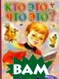 Кто это, что эт о? И. А. Мазнин  В это красочно  иллюстрированн ой книжке на ка ртоне собраны в еселы детский з агадки.ISBN:978 -5-17-051190-7