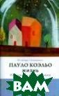 Жизнь. Избранны е высказывания  Пауло Коэльо Па уло Коэльо, кот орого миллионы  людей называют  алхимиком слова , - один из тех  писателей, чье  воздействие на