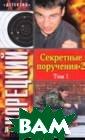 Секретные поруч ения-2. В 2 том ах. Том 1 Данил  Корецкий Следо ватель прокурат уры Петровский  убивает бандита  Курлова. И сам  же вынужден ра сследовать это