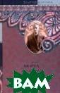 Три Дюма Андре  Моруа Имя Дюма- отца, автора ве ликих историко- приключенческих  романов, извес тно всему миру.  Дюма-сын запом нился читателям  как автор неск