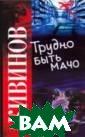 Трудно быть мач о Андрей Кивино в Крупный строи тельный суперма ркет `Планета-Х ауз` оказываетс я в эпицентре к риминальных соб ытий. На этом в зрывоопасном фо