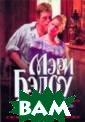 Счастливый сюрп риз Мэри Бэлоу  Прелестная Джоз ефина Мидлтон н икогда в жизни  не видела предн азначенного ей  в супруги герцо га Митфорда - н о заведомо успе
