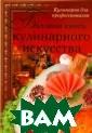 Большая книга к улинарного иску сства Г. Кракне л, Р. Кауфман С  момента своего  появления на с вет в 1972 году  эта книга заво евала огромную  популярность и