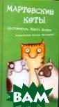 Мартовские коты  Составитель Ма рта Кетро Звезд а рунета, автор  нескольких усп ешных книг, ред актор сборника  ЖЖout, Марта Ке тро очень любит  кошек - за то,