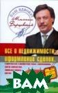 Все о недвижимо сти М. Ю. Барще вский Михаил Юр ьевич Барщевски й - один из вед ущих российских  юристов.