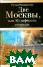 Две Москвы, или  Метафизика сто лицы Рустам Рах матуллин Автор  этой книги, кот орую можно назв ать мистическим  путеводителем  по столице, - э ссеист, краевед