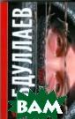 Симфония тьмы Ч ингиз Абдуллаев  Это одно из ра нних дел агента  Дронго. Одно и з самых трудных , опасных и отч аянно интересны х его дел... Чт о стоит за снов