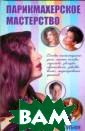 Парикмахерское  мастерство Л. Г . Гутыря В книг е приведены све дения об истори и развития прич ески, информаци я о материалове дении, санитари и и гигиене, ап