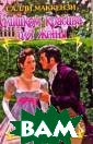 Слишком красива  для жены Салли  Маккензи Джон  Паркер-Рот реши тельно не поним ает, зачем джен тльмену женитьс я, особенно есл и он увлечен ис ключительно сад