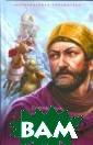 Ганнибал, сын Г амилькара Георг ий Гулиа Ганниб ал. Защитник Ка рфагена. Один и з величайших по лководцев Древн его мира. Челов ек, самое имя к оторого вызывал