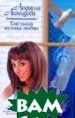 Хмельная музыка  любви Людмила  Леонидова Что в ажнее для эффек тной, красивой  девушки: карьер а или любовь? Д ля строгой, неп риступной Евген ии, получившей