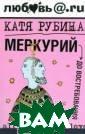 Меркурий - до в остребования Ру бина Катя Как п онять, где твоя  настоящая жизн ь: в круговорот е фальшивых улы бок московской  богемы, в ускол ьзающем мире во