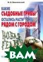 Какие съедобные  грибы остались  расти рядом с  городом. Новая  реальность М. В . Вишневский `Н у как сходил?`  - `Нормально, д ва белых нашел`  - `Повезло...