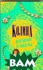Дневник измены  Елена Колина Ел ена Колина затя гивает читателя  в свой мир уди вительным остро умием, откровен ностью, тонким  психологизмом и  умением откров