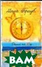 Домик на Юге Ма ша Трауб Что пр оизойдет, если  в одном доме на  берегу моря сл учайно окажутся  три одинокие ж енщины, бабушка  - педагог со с тажем и четверо