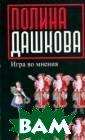 Игра во мнения  Полина Дашкова  Полина Дашкова  завоевала призн ание читателей  и на родине и з а рубежом. Ее п роизведения увл екательны и дос товерны; герои