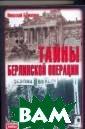 Тайны Берлинско й операции Нико лай Баженов В к ниге рассказыва ется о подготов ке и проведении  советскими вой сками в апреле  - мае 1945 года  Берлинской опе