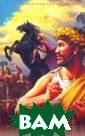 Сын Зевса. Детс тво и юность Ма кедонского Любо вь Воронкова Ал ександр Македон ский - величайш ий полководец А нтичности. Он п окорил полмира,  огнем и мечом