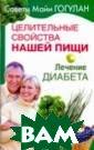 Целительные сво йства нашей пищ и. Лечение диаб ета Майя Гогула н Эта книга рас скажет вам, как  бороться с диа бетом, питаясь  правильно. Диаб ет - заболевани