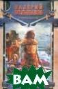 Дорога войны Ва лерий Большаков  Герои `Претори анца` и `Кентур иона` вновь вых одят на дорогу  войны. На этот  раз им предстои т отыскать сокр овища, наказать