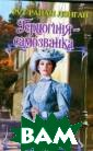 Герцогиня - сам озванка Рут Рай ан Лэнган В пои сках лучшей жиз ни юная Лана Да нливи уехала из  Ирландии в Нью -Йорк. Но неожи данно в ее жизн ь ворвалась стр