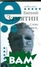 Слово предостав ляется... Евген ий Замятин Сбор ник повестей, р ассказов и сказ ок Евгения Замя тина.ISBN:978-5 -17-059334-7