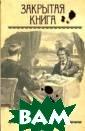 Закрытая книга  Гилберт Адер Кн ига, которая ле гла в основу од ноименного филь ма Рауля Руиса,  автором которо го выступил сам  Гилберт Адэр.  Книга-головолом