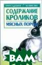 Содержание крол иков мясных пор од Бондаренко С .П. Книга содер жит все необход имые сведения о  содержании, ра зведении и корм лении кроликов  мясных пород. В