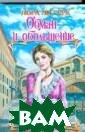 Обман и обольще ние Лора Ли Гур к Богатая амери канская наследн ица Маргарет Ва н Альден презир ает великосветс ких щеголей, ко торые мечтают о  выгодном браке