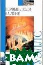 Первые люди на  Луне Герберт Уэ ллс Знаменитый  роман Уэллса «П ервые люди на Л уне» повествует  об увлекательн ых приключениях  мистера Кейвор а и его друзей,