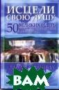 Исцели свою душ у. 50 великих и дей, которые из менили жизнь ми ллионов Том Бат лер-Боудон `50  великих идей, к оторые изменили  жизнь миллионо в` - это третья