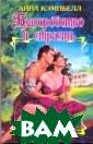Благородство и  страсть Анна Кэ мпбелл Прекрасн ая молодая вдов а Грейс Паджет  похищена и дост авлена в мрачно е имение, затер янное в сельско й глуши. Там ей