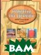 Работы по дерев у. Практический  курс Ник Гиббс  Дерево - велик олепный материа л. Многие масте ра испытывают к  нему особые чу вства не из-за  его красоты и п