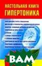 Настольная книг а гипертоника И . В. Милюкова П овышенное артер иальное давлени е отмечается бо лее чем у полов ины людей старш е 60 лет. Гипер тония, или арте