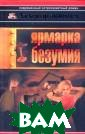 Ярмарка безумия  Александр Звяг инцев Валентин  Ледников, в про шлом следовател ь прокуратуры,  а теперь `вольн ый художник`, п ринимает участи е в расследован