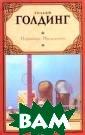 Пирамида. Насле дники Уильям Го лдинг Перед вам и - жемчужины т ворческого насл едия Уильяма Го лдинга. `Пирами да`. Балансирую щая на грани фа нтасмагории и р