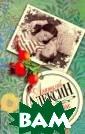 Смотри мне в гл аза!.. Истории  любви Анатолий  Алексин В этот  сборник классик а отечественной  прозы А.Г.Алек сина вошли расс казы и повести  прежних лет, а