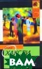 Зеленые туннели  и другие новел лы Олдос Хаксли  Новеллы велико го Олдоса Хаксл и - интеллектуа льные, остроумн ые произведения , каждое из кот орых своей сюже