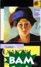 Улыбка Джоконды  и другие новел лы Олдос Хаксли  Ироничные, ост роумные, безуко ризненно интелл ектуальные нове ллы великого Ол доса Хаксли. Но веллы, в которы
