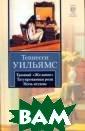 Трамвай `Желани е`. Татуированн ая роза. Ночь и гуаны Теннесси  Уильямс Пьесы В еликого Теннесс и Уильямса. Их  герои - люди, у тратившие волю  к жизни и уходя