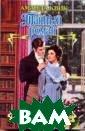 Тайный роман Ам анда Квик Луиза  Брайс и Энтони  Столбридж прин адлежали к разн ым мирам и вряд  ли могли встре титься. Однако  судьба сильнее  условностей све