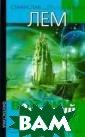 Высокий замок С танислав Лем Ав тобиографически й роман Станисл ава Лема `Высок ий замок` - одн овременно и вел иколепно написа нная история о  детстве великог