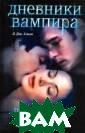 Дневники вампир а: Пробуждение.  Голод Л. Дж. С мит История пре красной Елены,  по воле рока ст авшей причиной  смертельной схв атки братьев-ва мпиров. Елена -