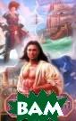 Рене по прозвищ у Резвый Кондау рова Елена 384  стр. Мог ли Рен е знать, чем об ернется побег и з семинарии? Зн ал бы, может, с идел смирно и с лушал святых от
